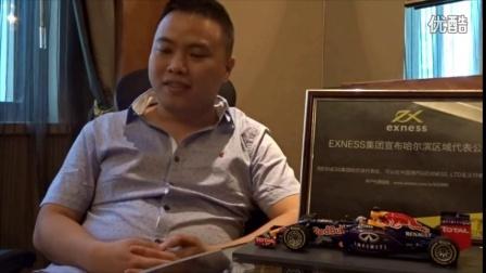 Exness 采访哈尔滨区域代表处负责人