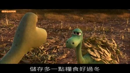 3分钟看完2015迪士尼动画电影《恐龙当家》