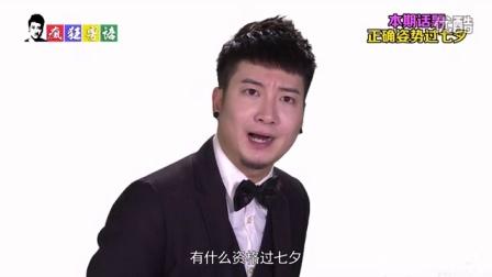 【疯狂粤语】七夕揭秘异地恋分手的真正原因