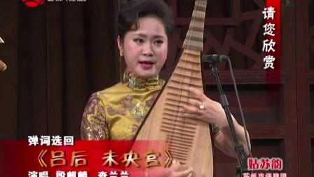 弹词选回吕后・未央宫(殷麒麟 �死祭�)