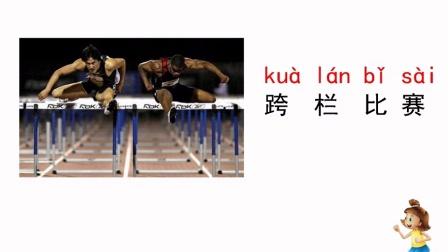 潮汕话教育