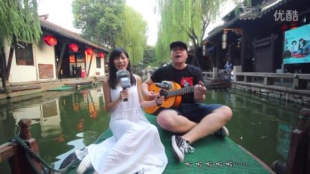 【郝浩涵吉他教学】走进周庄 七夕特别节目(盈盈)
