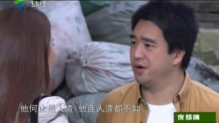 夜倾情20150510-正片 白领女嫁给小保安的故事