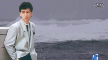 李茂山-《风雨恋》