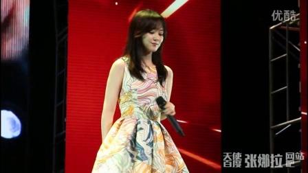 160807_娜拉西安七夕音乐节 饭拍(720P) [天使张娜拉&百度张娜拉吧]