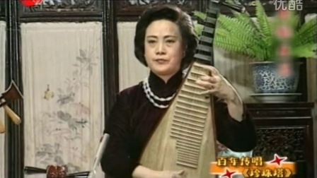 弹词珍珠塔・逼唱(薛慧君)