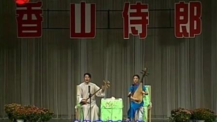 弹词选段珍珠塔・见娘(施斌)