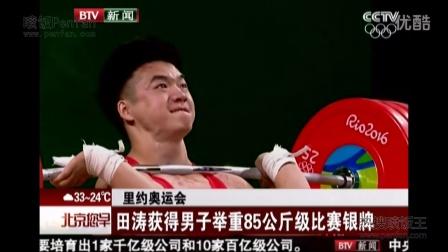 2016奥运会男子举重56公斤视频