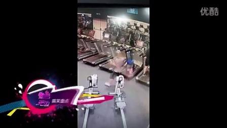 【春色无边搞笑盘点】美女跑步机摔跤集锦