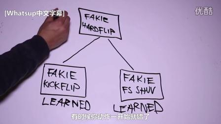 [独家中文字幕]拒绝停滞不前,打破滑板僵局的5个学习方法