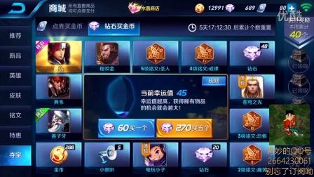 【奇妙】王者荣耀-[1]挑战商城夺宝,钻石抽韩信! 王者荣耀游戏解说