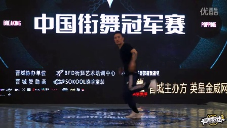 刘超-裁判 Showcase -CBC 晋城赛区