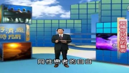 健康的情感心理-赢家行列-第02集 李顺长牧师