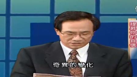 健康的情感心理-赢家行列-第09集  李顺长牧师