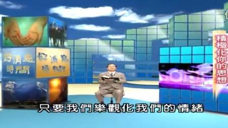 健康的情感心理-赢家行列-第12集  李顺长牧师