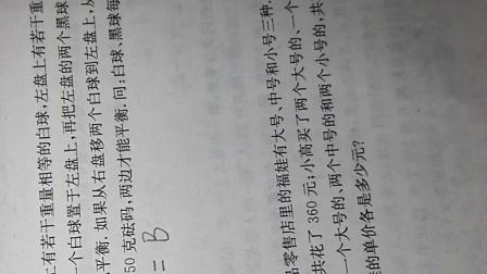 六年级 第4讲 方程解应用题 拓展篇 第11题