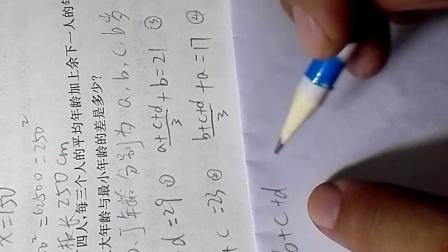 六年级 第4讲 方程解应用题 拓展篇 第14题