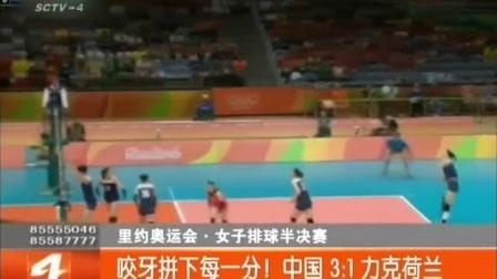 奥运会女子排球决赛直播