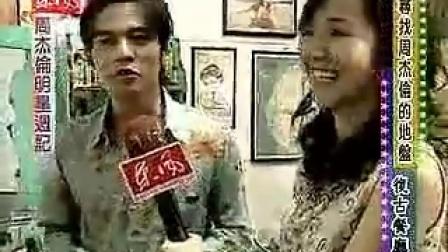 """太赞!台湾明星只有周杰伦敢在台湾说""""台湾省"""" 视频第1分40"""