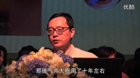 传统文化与中医养生(下)  彭鑫博士_标清