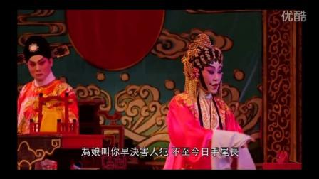 粤剧三审玉堂春 大审(龙贯天 陈咏仪 廖国森)