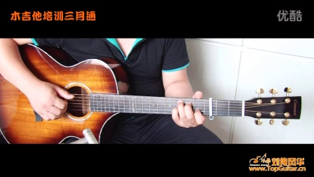 《木吉他培训三月通》视频示范及讲解
