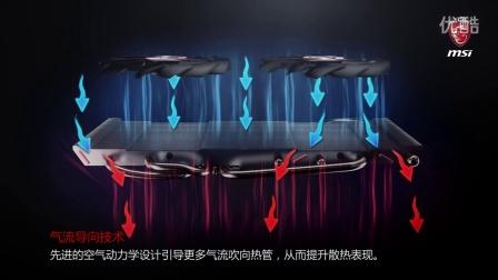 微星Twin Frozr VI 黑科技大揭秘