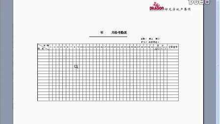 10打印职工考勤表