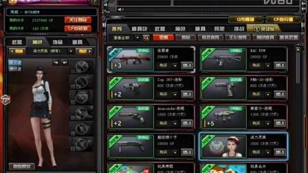 陈子豪CF系列:就是如此任性! 穿越火线高手视频