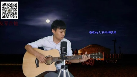 吉他教学 吉他弹唱《乌兰巴托的夜》蒋敦豪 中国新歌声 友琴吉他
