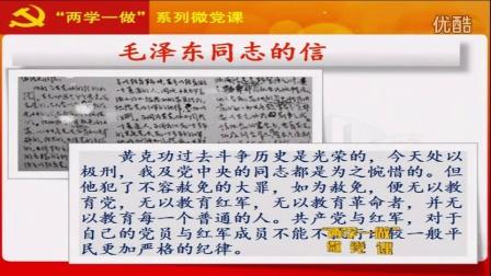 黑龙江省 两学一做 系列微党课---第三盘党员要严格遵守党的纪律