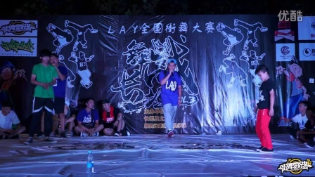 张新康 VS 李艺龙(w)-8进4-少儿freestyle-LAY 舞战长