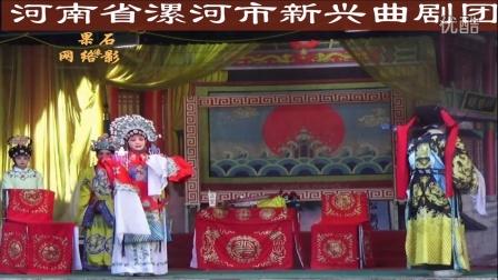 《包青天》下集——河南省漯河市新兴曲剧团