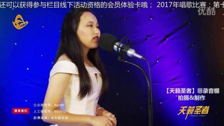2016唱歌比赛|第9季-天籁圣者-初赛-北京歌手-张敏璇-张碧晨《她说》上海非录音棚真实MV