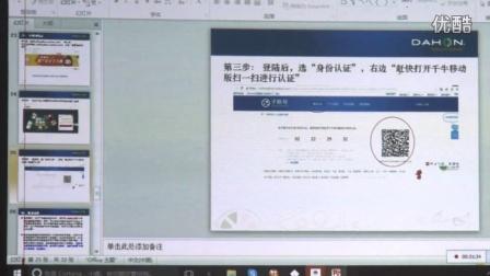 吴顾问会议视频