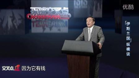 """【交叉点道8集之3】殷罡:""""伊斯兰国""""纵横谈(201608)"""