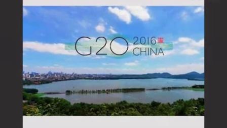 G20杭州峰会习近平主席和奥巴马总统会晤吸引着全世界目光