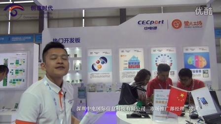 跨界融合!ELEXCON2016深圳国际电子展暨嵌入式系统展专访--中电港