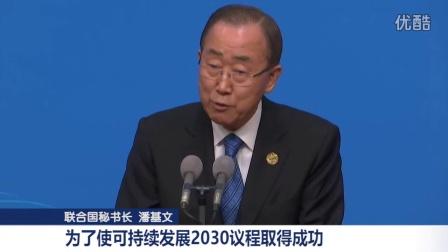 潘基文强调可持续发展需要可持续和平的支持