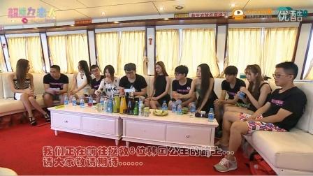 超能力恋人9月5日粉丝与国内女主播游戏环节