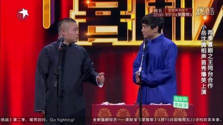 两季喜剧之王同台合作 小岳沈腾相声首秀爆笑上演 岳云鹏孙越爆笑相声高清