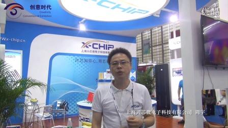 跨界融合!ELEXCON2016深圳国际电子展暨嵌入式系统展专访--兴芯微