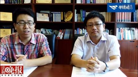 廖宏浩律师从徐玉玉案谈公民个人信息保护(上)【法制晚报法律大讲堂】