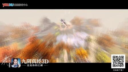 九阴真经3D-掌上真武侠 3D醉江湖-宣传视频2