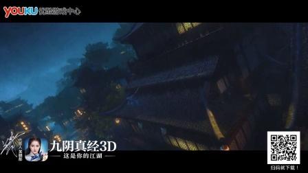 九阴真经3D-掌上真武侠 3D醉江湖-宣传视频3