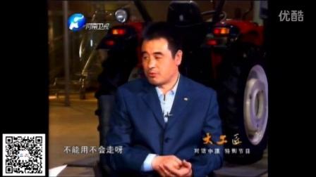 河南卫视 对话中原 大工匠之中国一拖(下)
