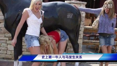 【鑫丽宸灬HD】史上第一牛人与马发生关系 场面相当壮观震惊 实拍_标清