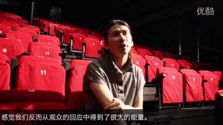 北京国际青年戏剧节《进攻舞蹈》导演长谷川宁首场表演后采访