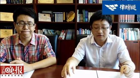 廖宏浩律师谈公民个人信息保护(法制晚报大讲堂)
