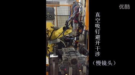 发动机螺栓柔性化装配